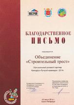Официальный деловой партнер Конкурса Лучший каменщик - 2014