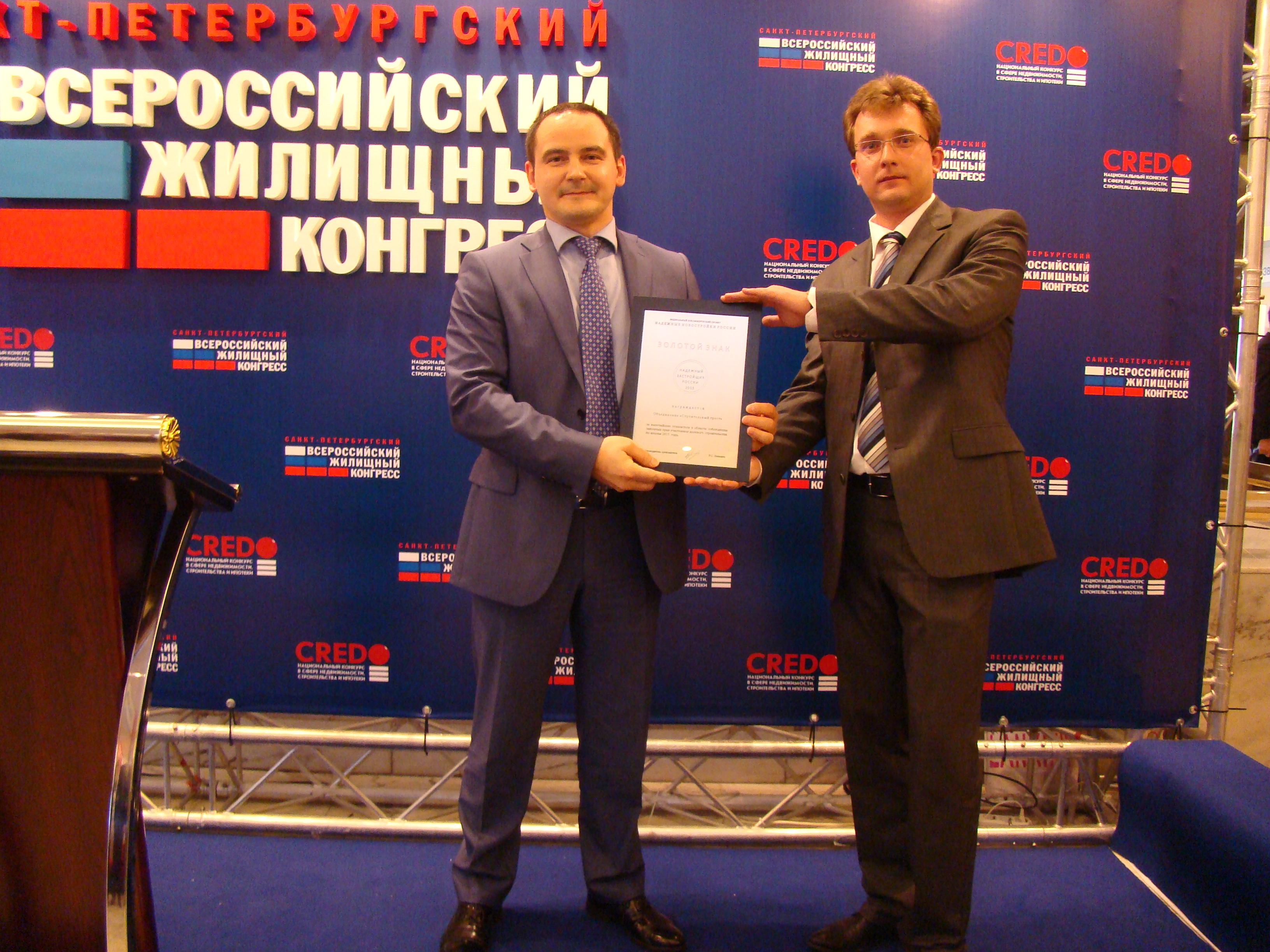Компания «Строительный трест» отмечена Золотым знаком «Надежный застройщик России 2015»