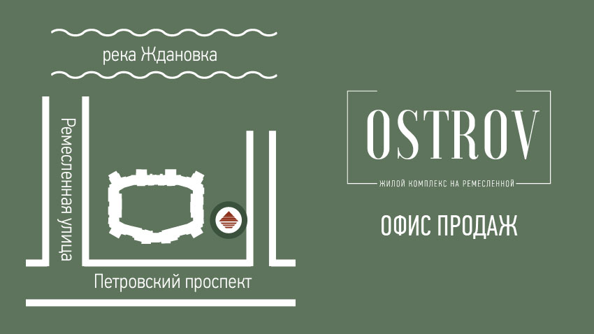 Офис продаж ЖК OSTROV переехал.